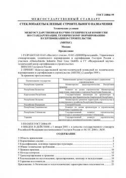 ДОГОВОР Розничной купли-продажи товара 1.2.